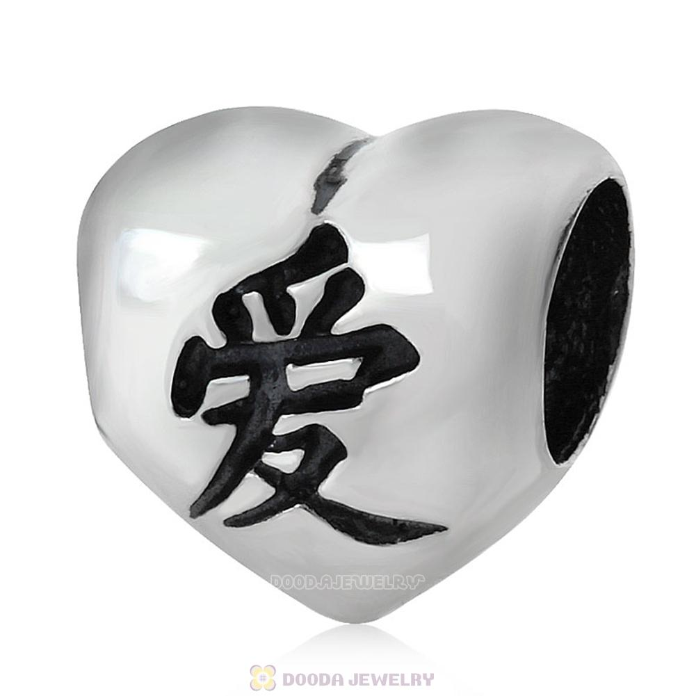 Sterling Silver Chinese Characters for Love European Beads Wholesale